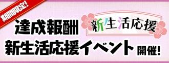 newlife_event_20200409174031a21.jpg
