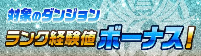 rank_bonus_20200812151047eb7.jpg