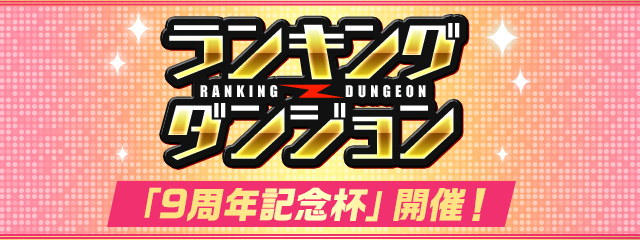 ranking_dg.jpg