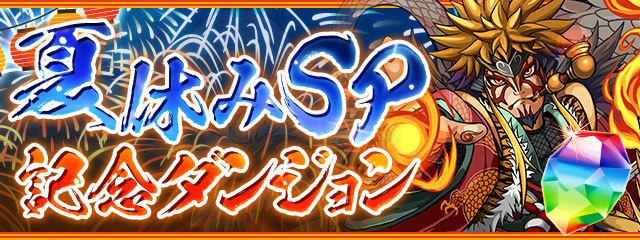 sp_dungeon_20200730154842f39.jpg