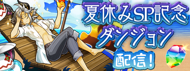 sp_summer.jpg