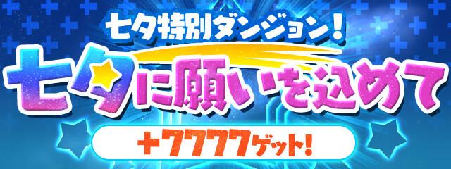 tanabata_dungeon_20200703204030c68.jpg