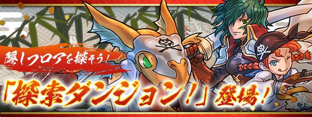 tansaku_dungeon_20210108173827a16.jpg