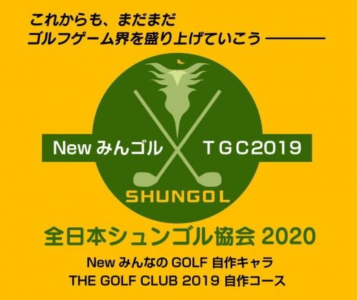 某イラストソフトで全日本シュンゴル協会のロゴ_2020年度版