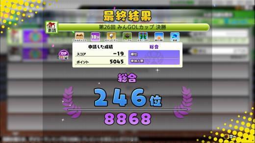 Newみん決勝26_246位
