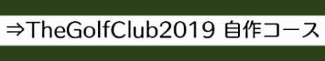 The Golf Club 2019_自作ゴルフコーストップへ