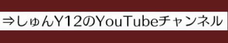 しゅんY12のYouTubeチャンネルへ