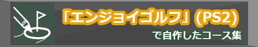 しゅんY12_エンゴル_自作コースバナー