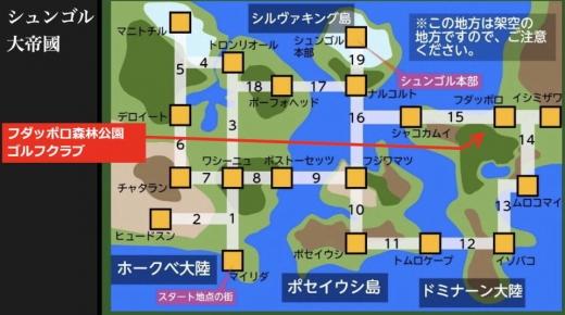 シュンゴル大帝國コース用サムネイル_コース07_地図