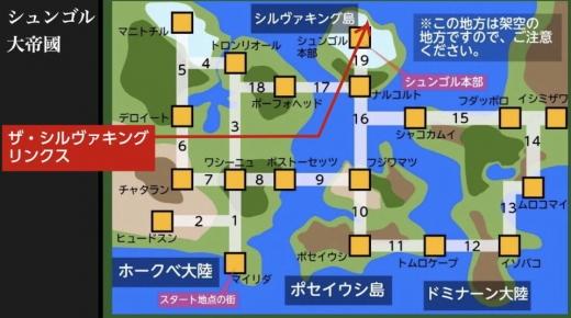 シュンゴル大帝國_ザ-シルヴァキングGL_地図