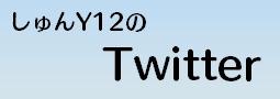 しゅんY12のツイッター