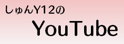 しゅんY12のYouTubeチャンネル