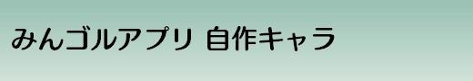 みんゴルアプリ_自作キャラトップ