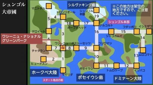 シュンゴル大帝國_ワシーニュ-NGP_地図