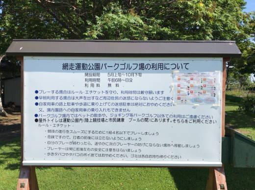 網走運動公園PG場 (1)