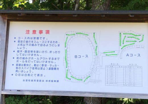 斜里町町民公園PG場 (1)