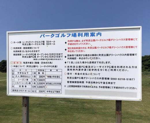 斜里町シーサイドPG場 (1)