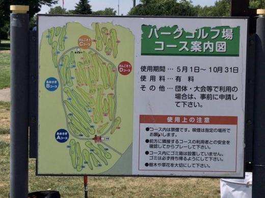 網走・レイクサイドパークのとろPG場 (1)
