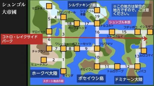 ザゴル2019_シュンゴル大帝國コース14_コトロレイクサイドパーク地図