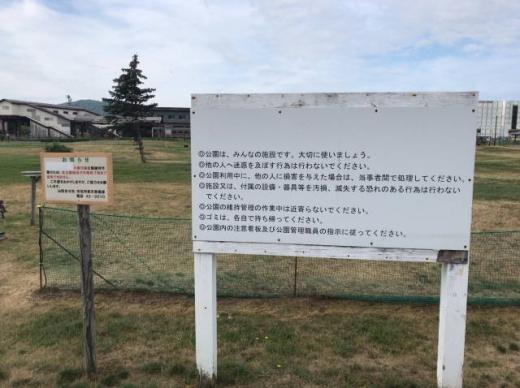 留萌_船場公園PG_浄化センターPG (2)