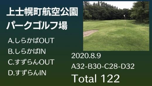 上士幌町航空公園PG_20200809 (2)