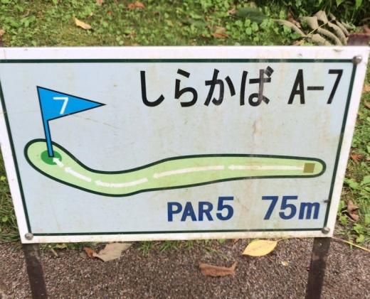 上士幌町航空公園パークゴルフ_しらかばA-7 (2)