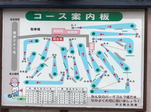 中士幌の森パークゴルフ場 (1)