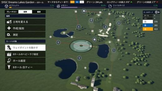 ゴルP21_コースエディット画面