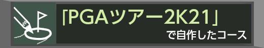 しゅんY12_ゴルフPGAツアー2K21_自作コースバナー