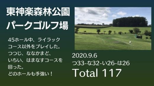 東神楽森林公園_結果20200906 (3)
