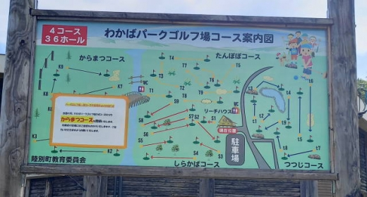 陸別_わかばパークゴルフ場 (1)