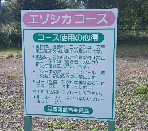 足寄_芽登パークゴルフ場エゾシカコース (2)