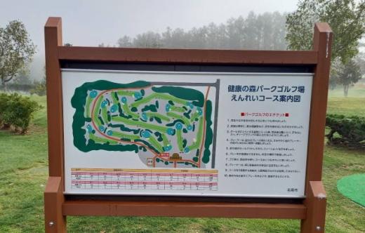 名寄健康の森PG-20201011_2