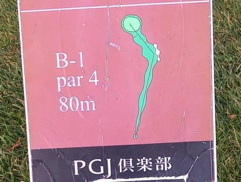 PGJ南幌 ヒルズB1_1
