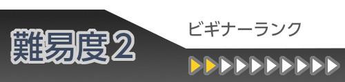 2K21_シュンゴル難易度表記_2