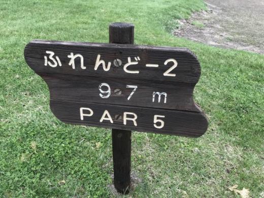 ちっぷべつ町パークゴルフ場_ふれんどコース2番 (1)