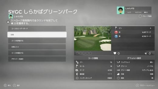 Switch版ゴルフPGAツアー2K21_シンプルな林間コース