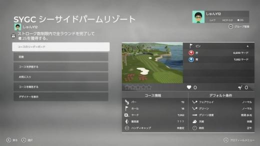 ゴルフPGAツアー2K21_switch版_自作コース03