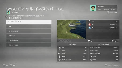ゴルフPGAツアー2K21_switch版_自作コース05