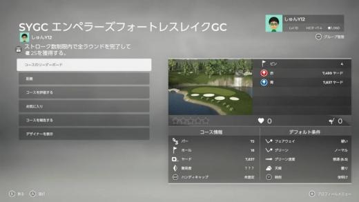 ゴルフPGAツアー2K21_スイッチ版自作コース_06