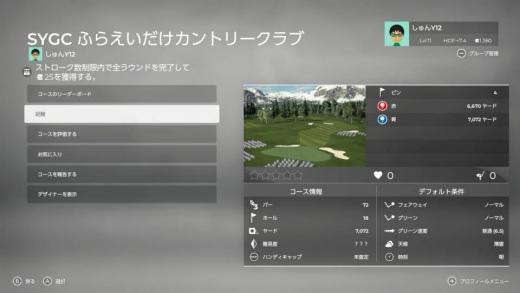 ゴルフPGAツアー2K21_自作コース_ふらえいだけカントリークラブ