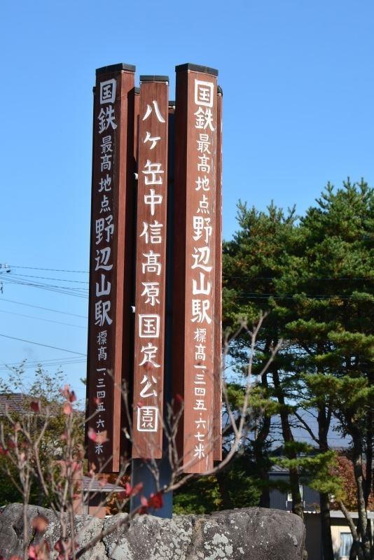 野辺山~m (8)