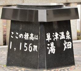 草津温泉~w (9)