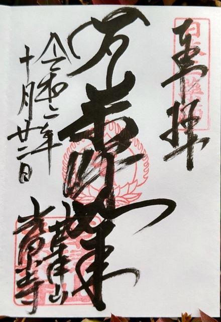 草津光泉寺~o (5)