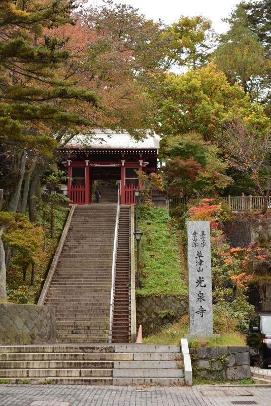 草津光泉寺~o (1)