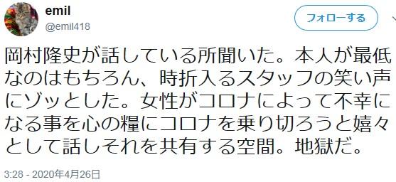 ⑤【岡村隆史の正体】コロナで金欠病が広がり風俗嬢が増えたら嬉しいな!