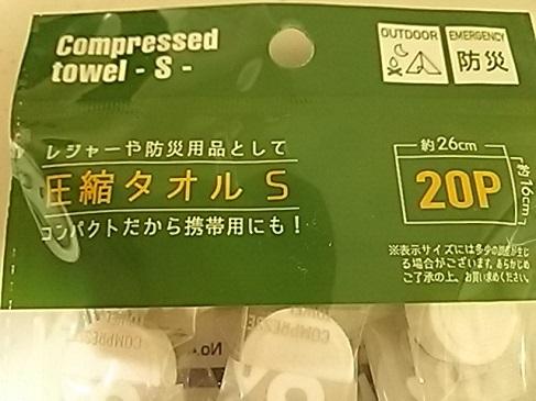 圧縮タオル1