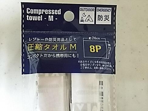 圧縮タオル2