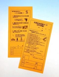 交通安全指導カード