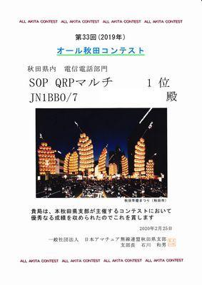 19_オール秋田コンテスト賞状
